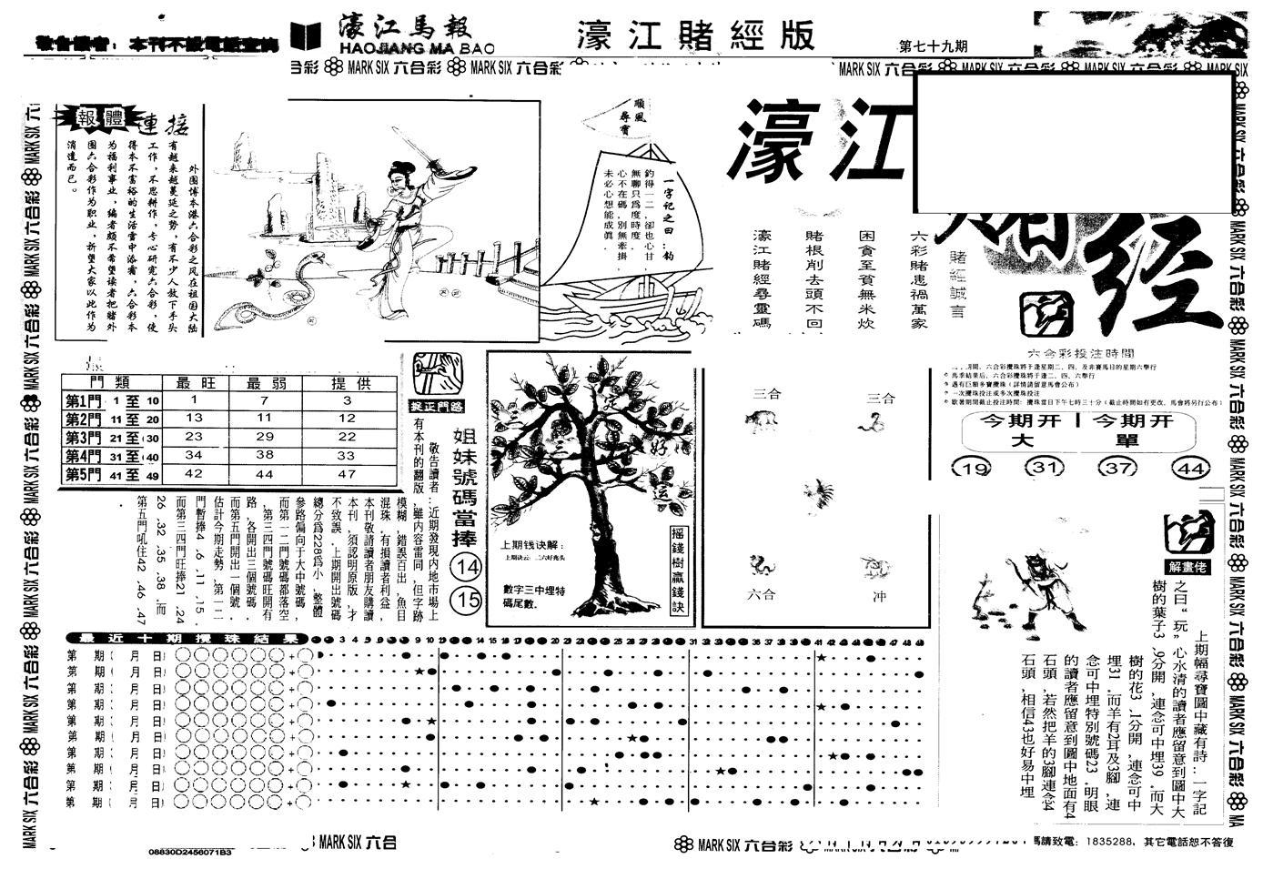079期另版老濠江赌经A(黑白)