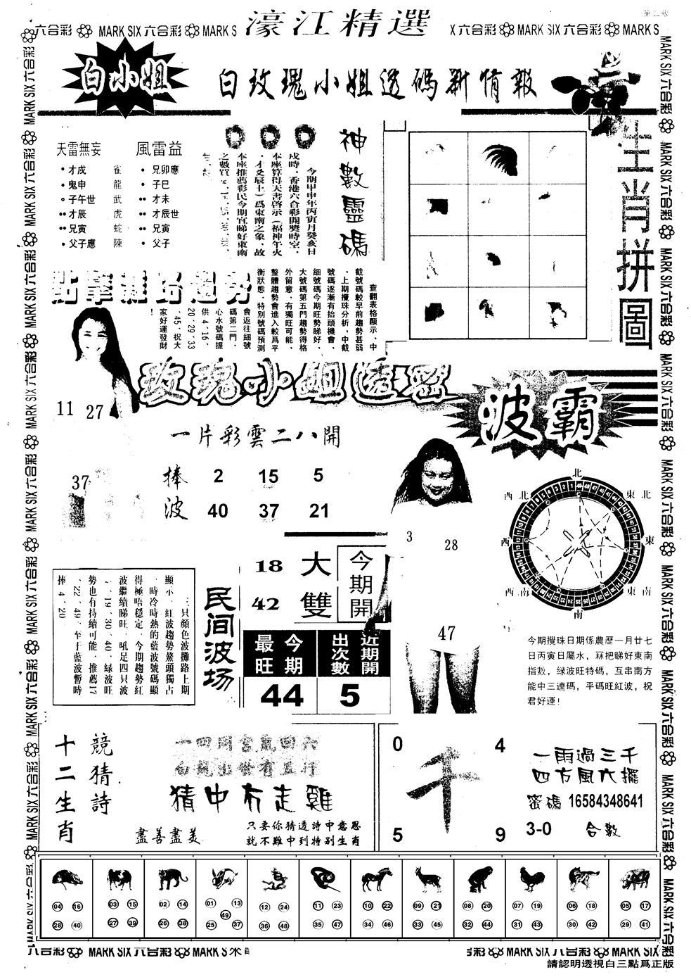 079期另版濠江精选B(黑白)
