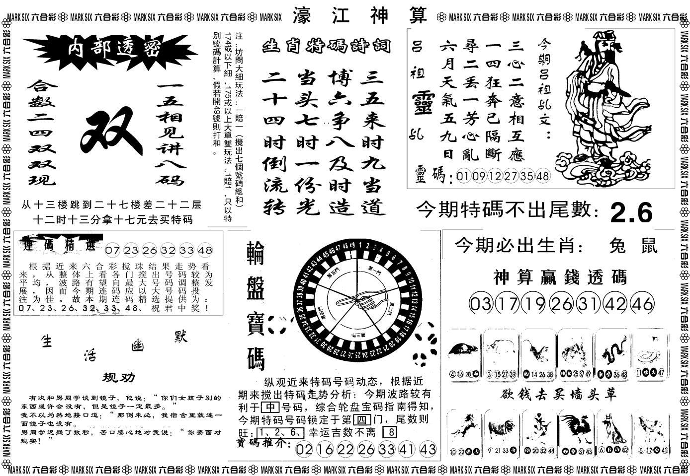 079期另版濠江神算B(黑白)