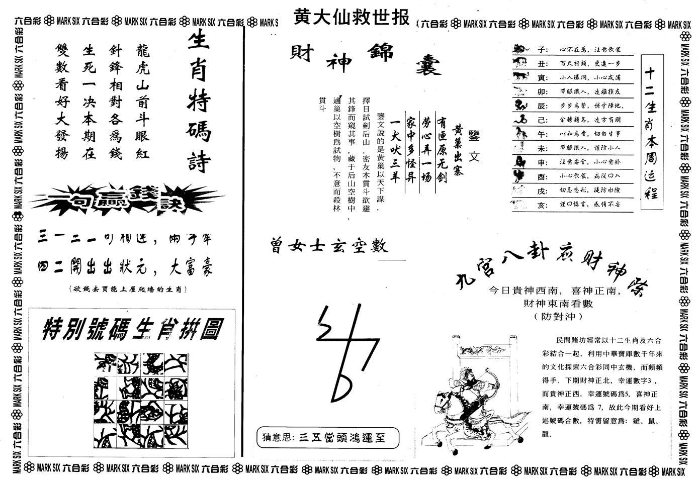 079期另版黄大仙救世B(黑白)