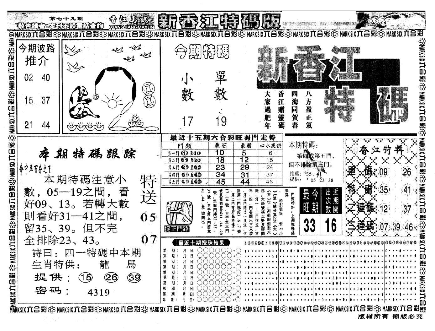 079期另版香江赌经A(黑白)