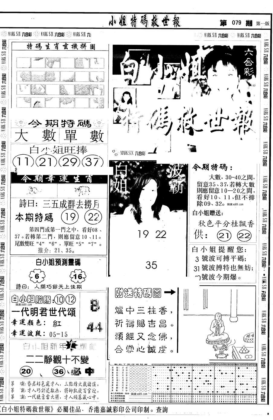 079期另版白急旋风A(黑白)