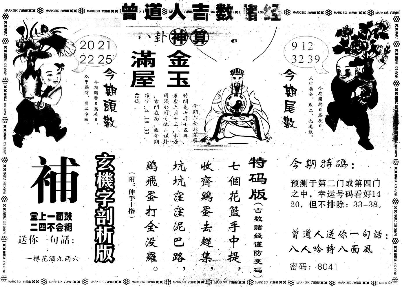 079期另版吉数赌经B(黑白)