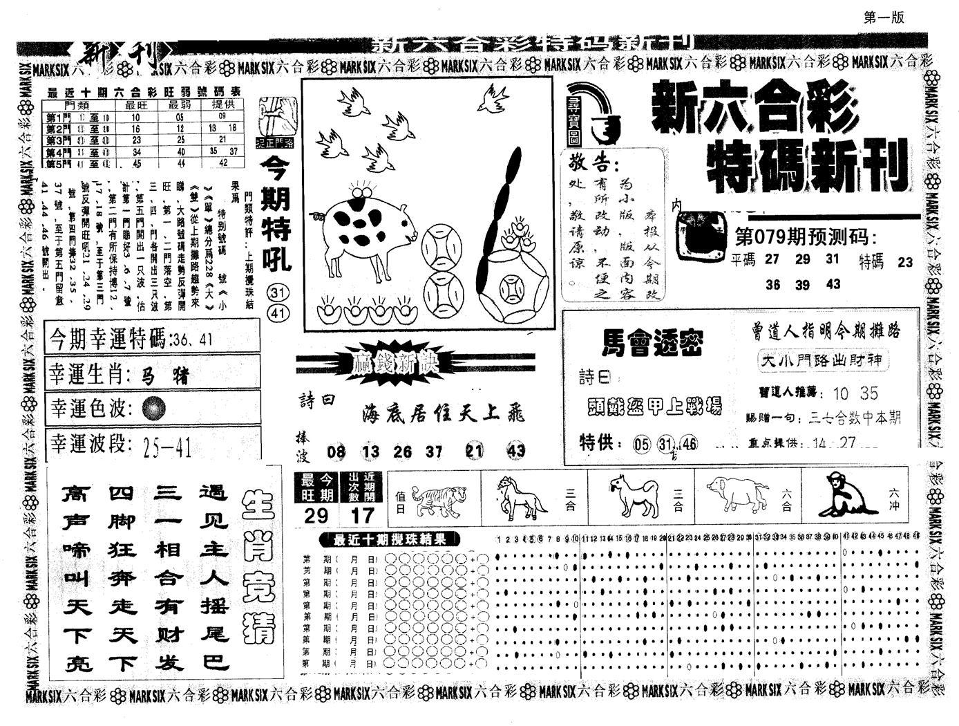 079期另版玄机新刊A(黑白)