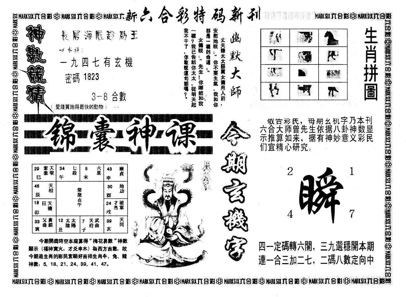 079期另版玄机新刊B(黑白)