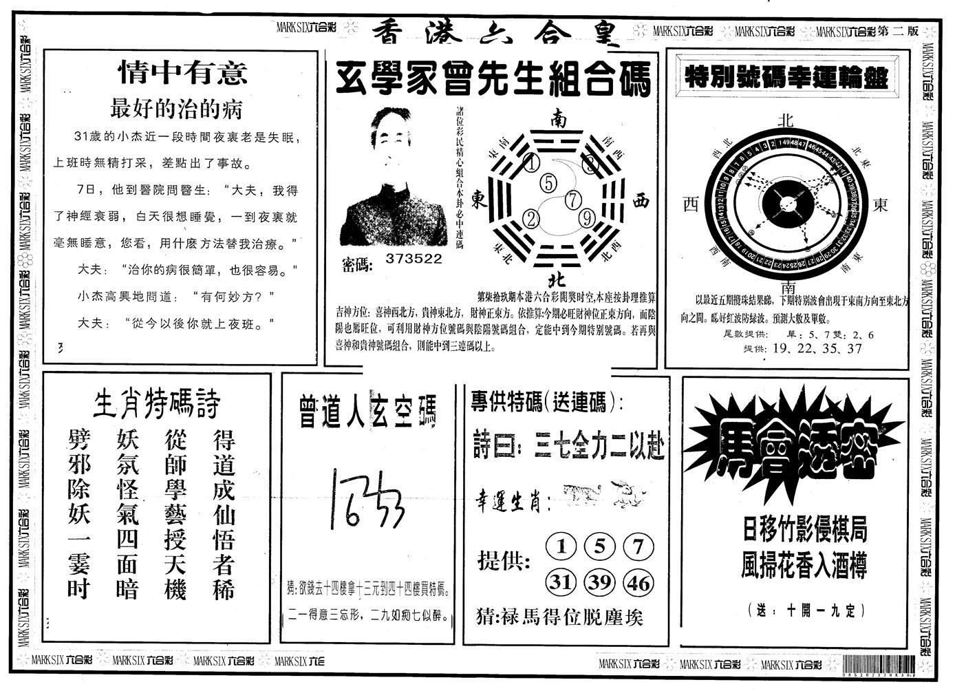 079期另版香港六合皇B(黑白)