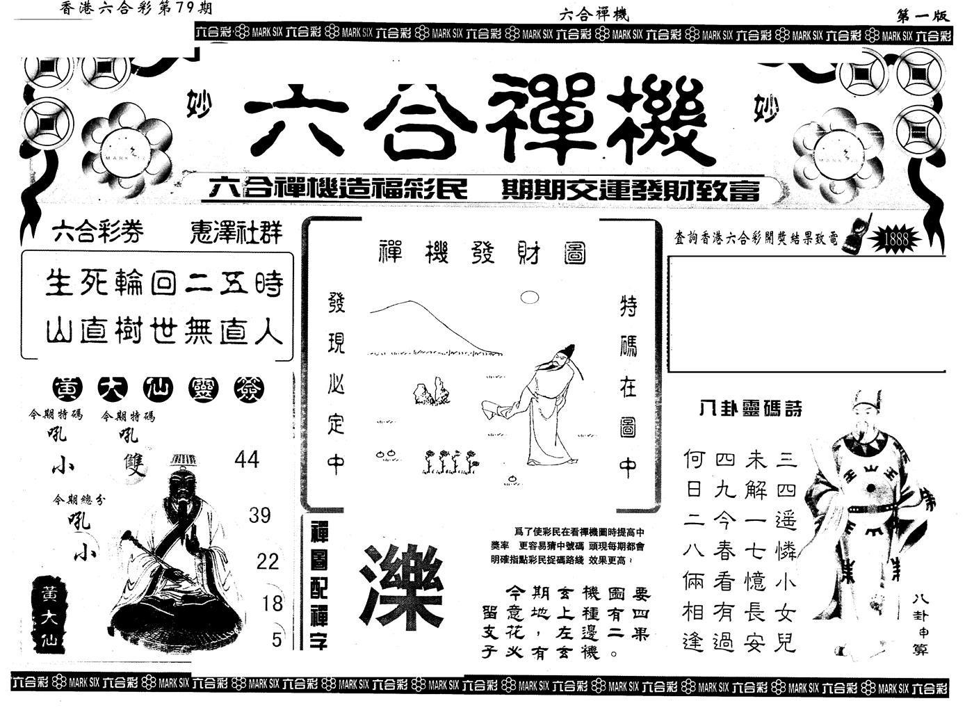 079期另版六合禅机A(黑白)