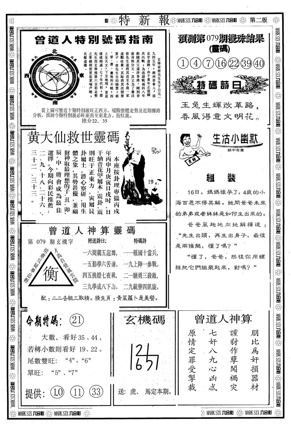 079期另版特新报B(黑白)