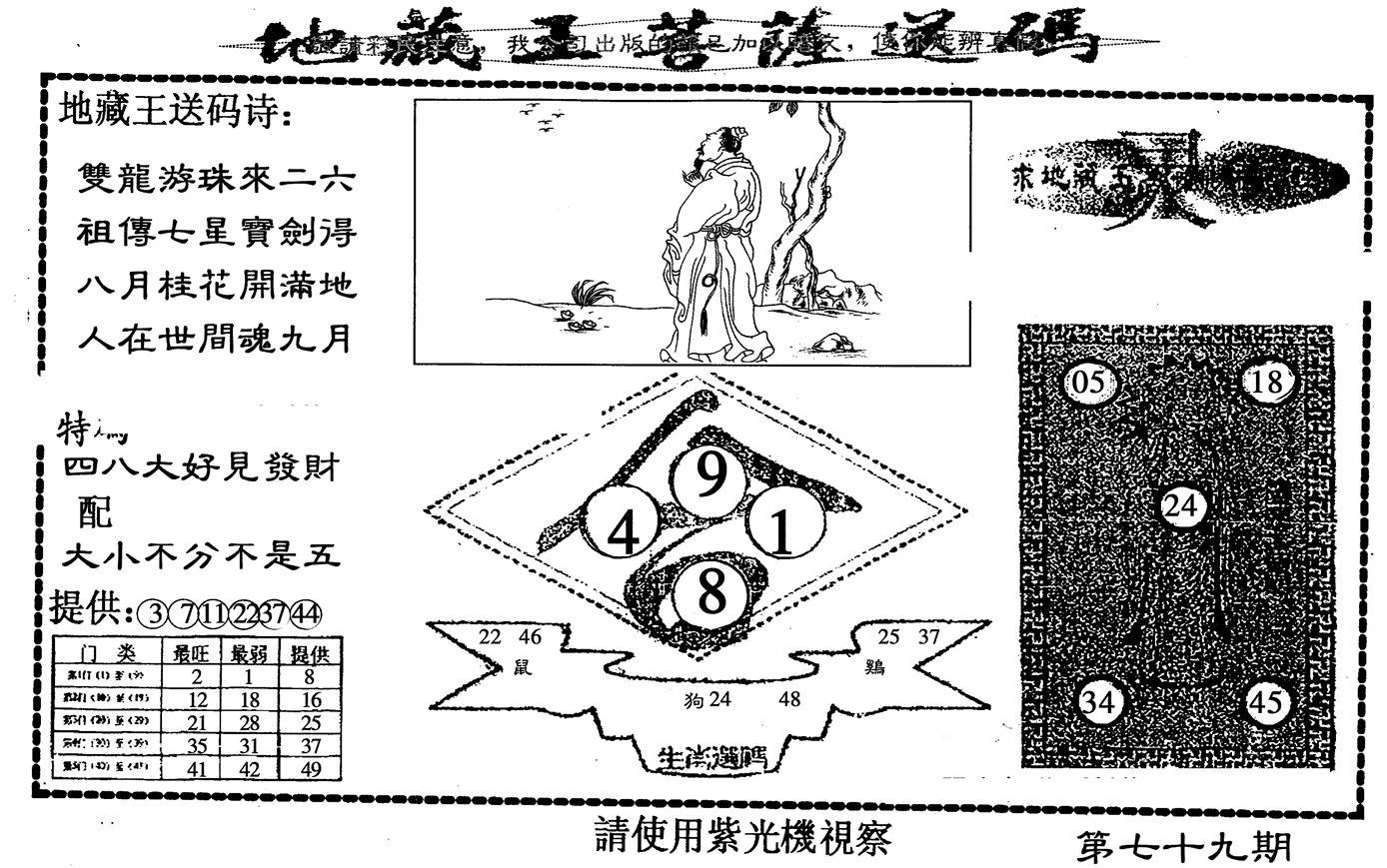079期地藏王送码(黑白)