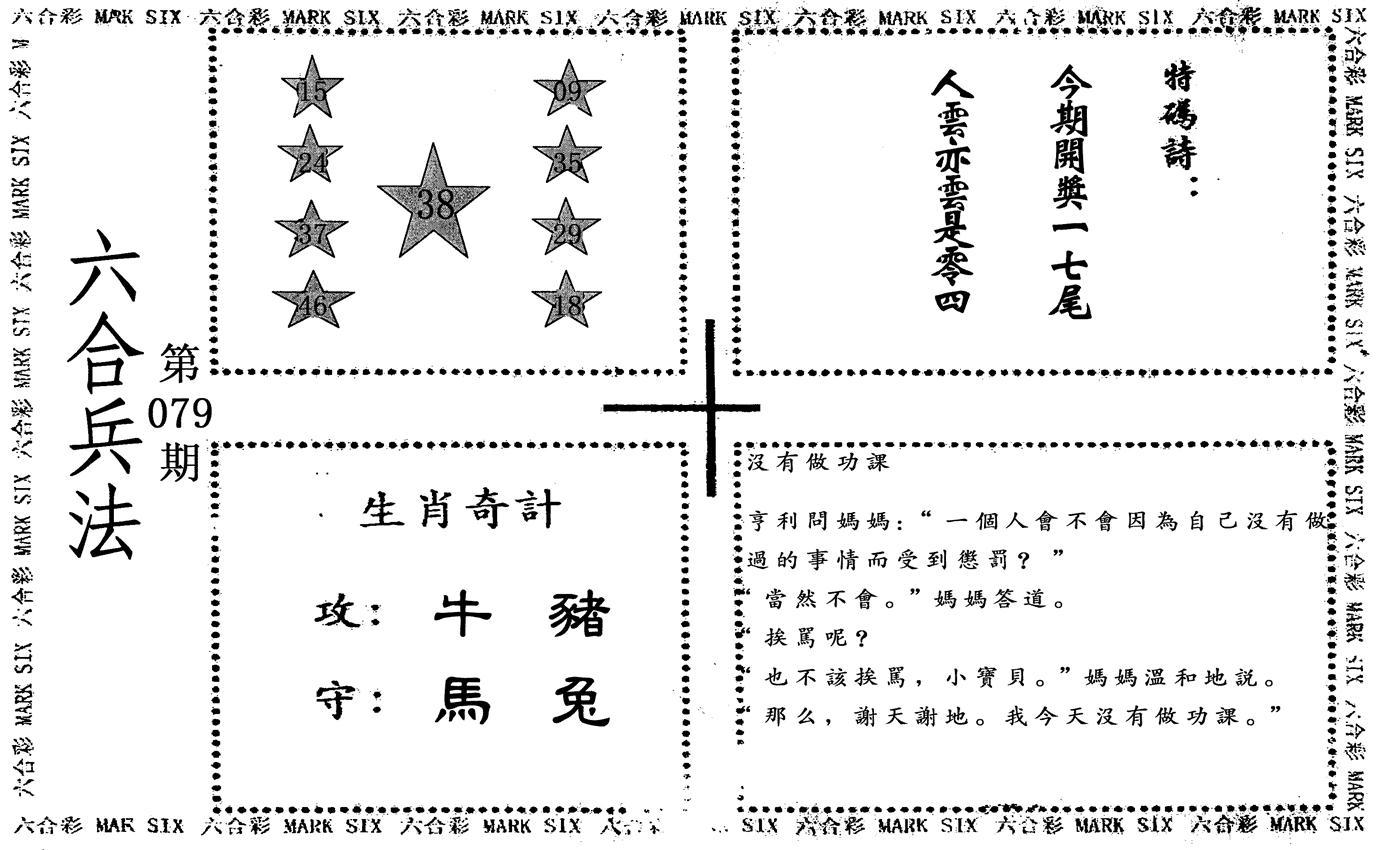 079期六合兵法(黑白)