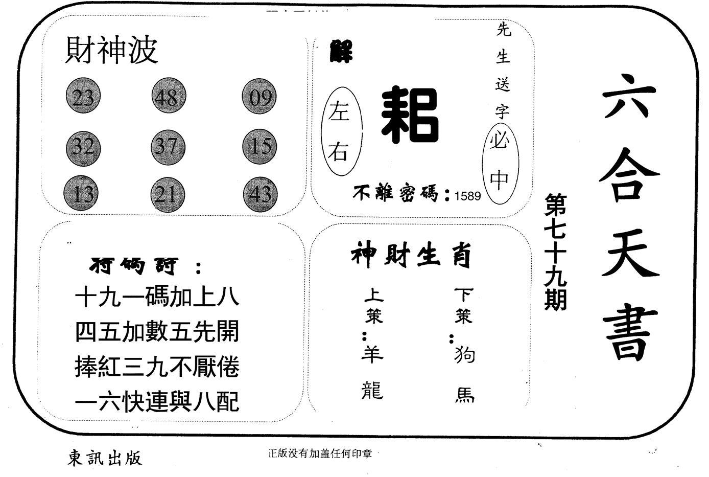 079期六合天书(黑白)
