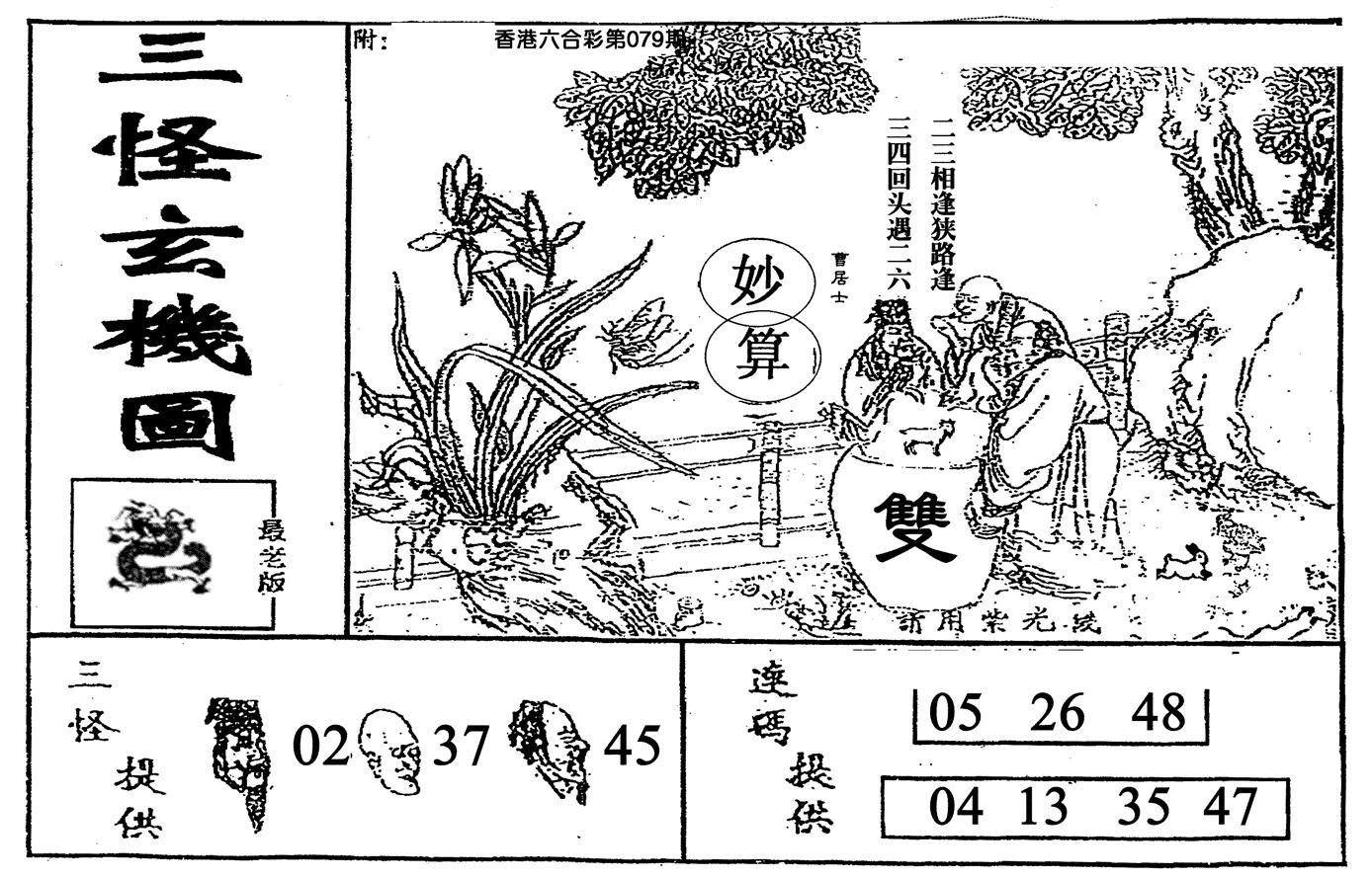 079期老三怪A(黑白)