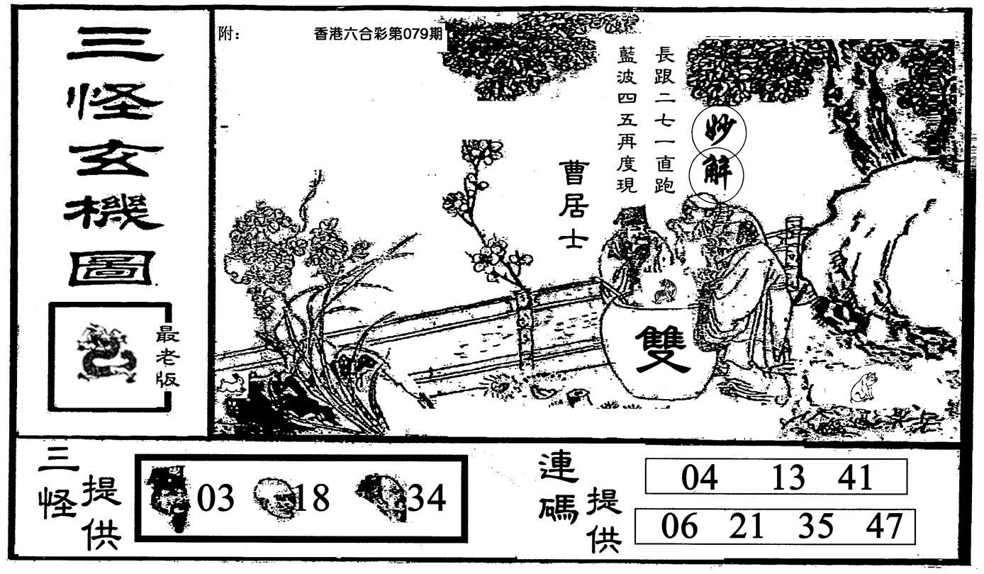 079期老三怪B(黑白)