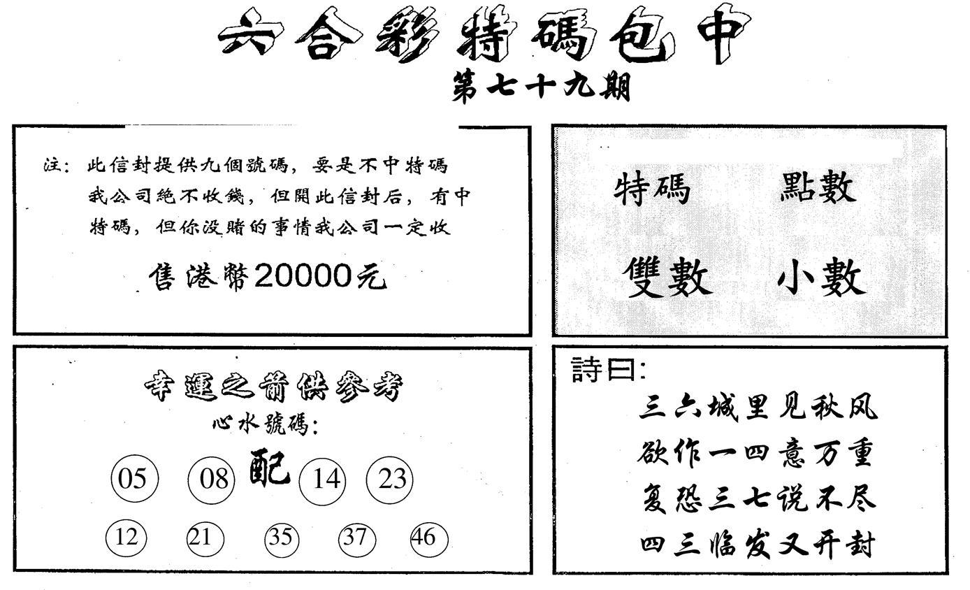 079期特码包中(黑白)