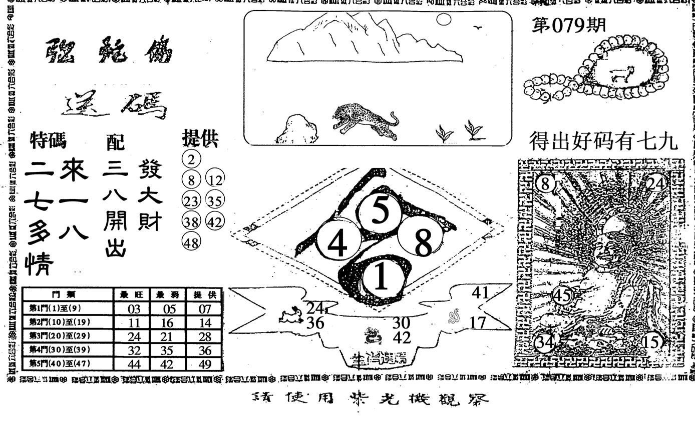 079期弥陀佛(黑白)