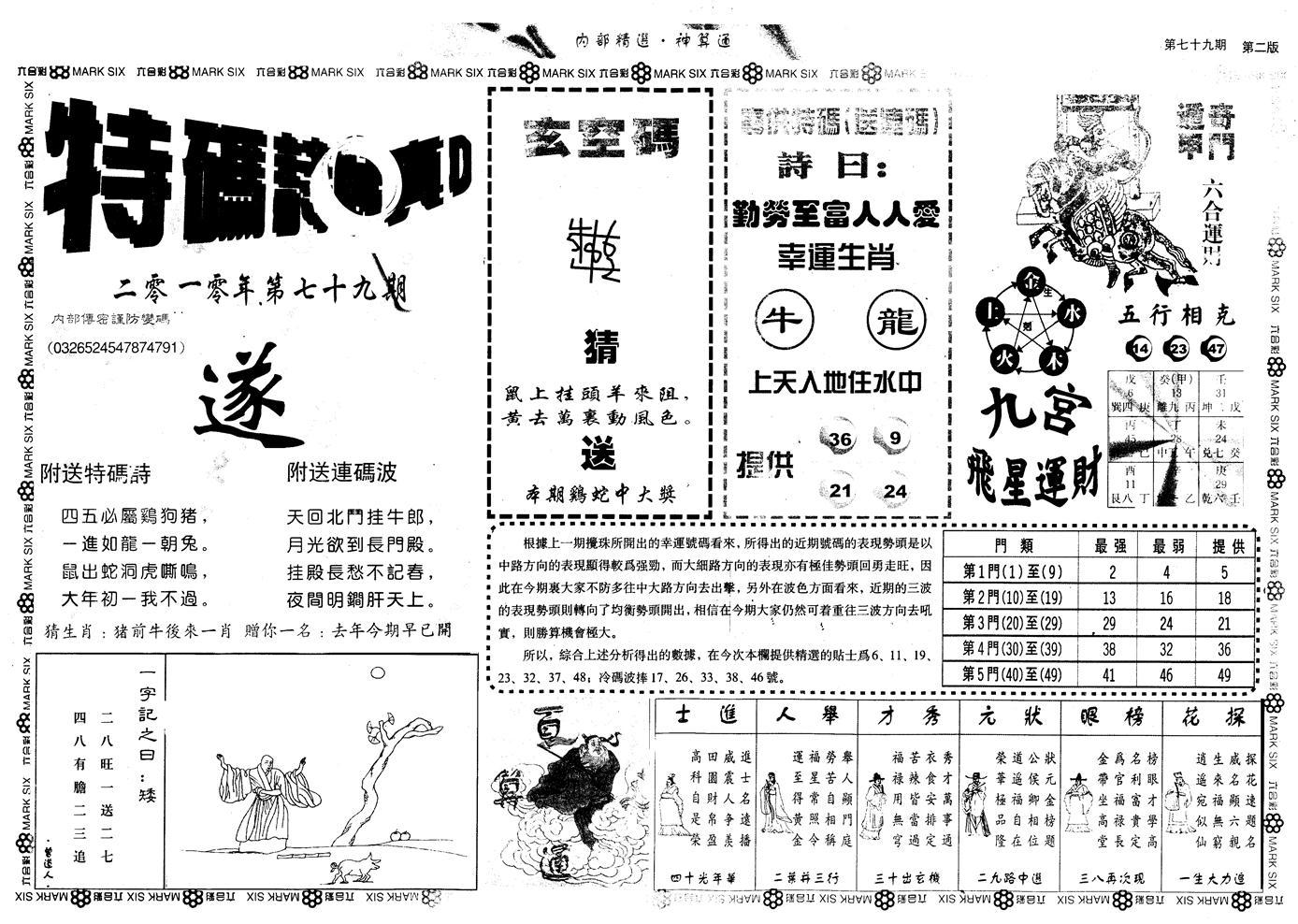079期另版内部精选B(黑白)