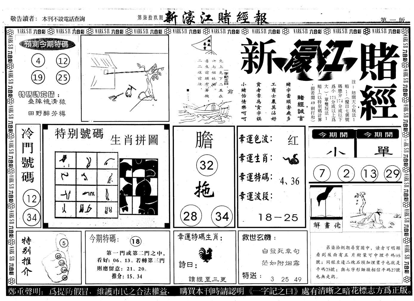 079期另版新濠江赌经A(黑白)