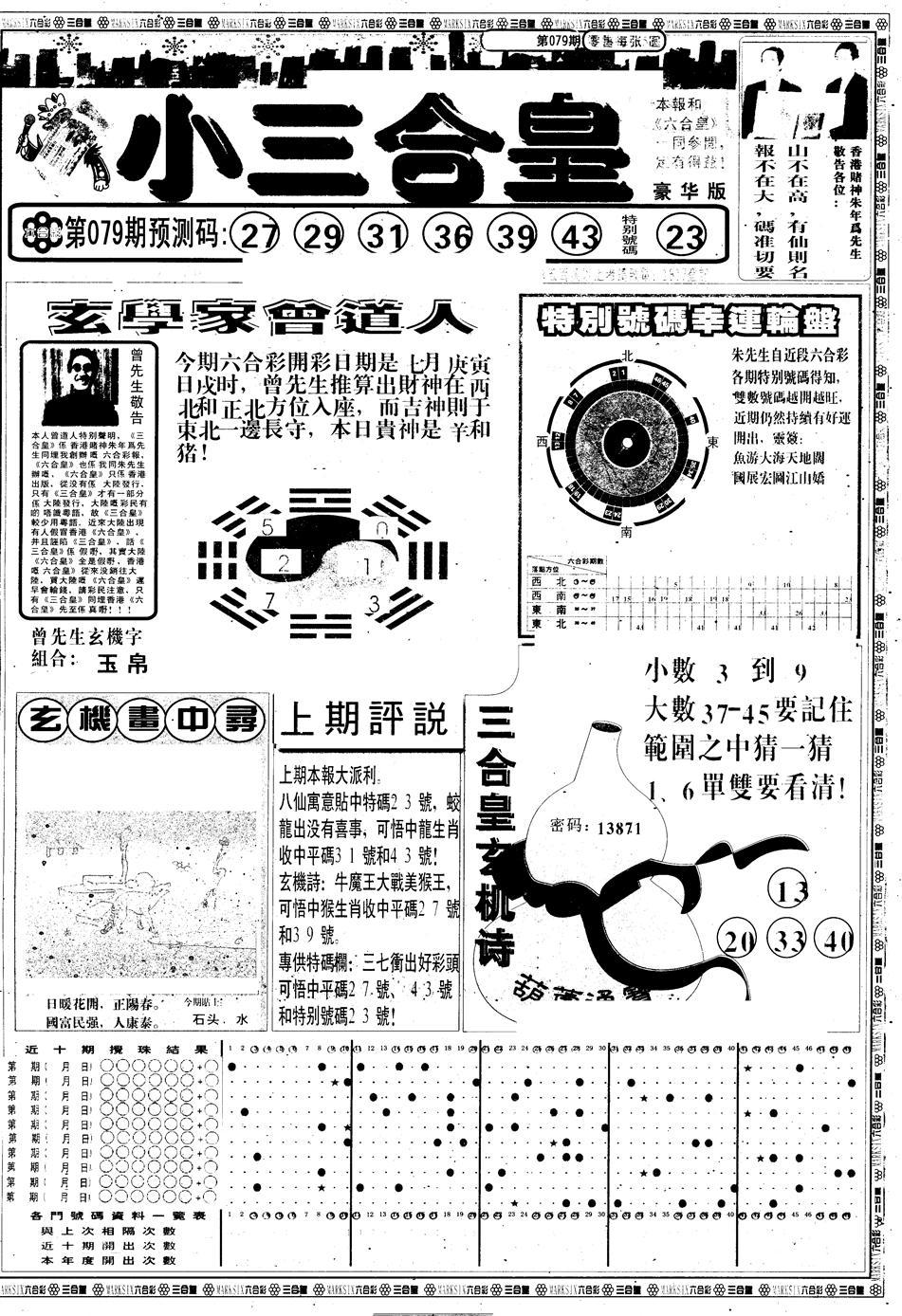 079期另版中版三合皇A(黑白)