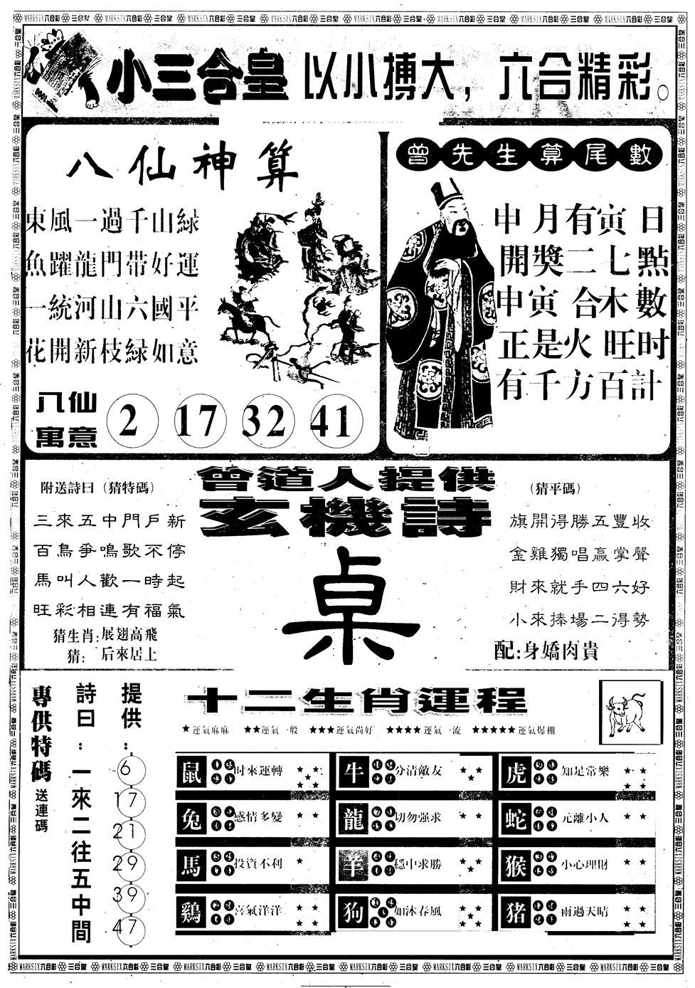 079期另版中版三合皇B(黑白)