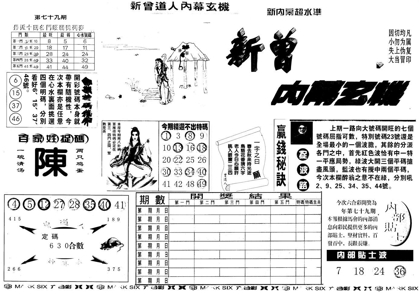 079期另版新内幕A(黑白)