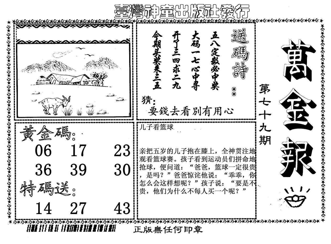 079期万金报(黑白)