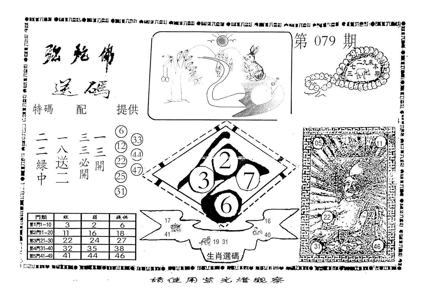 079期老弥驼(黑白)