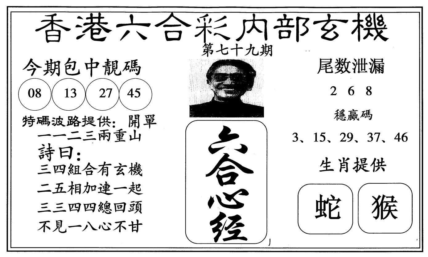 079期新六合心经(黑白)