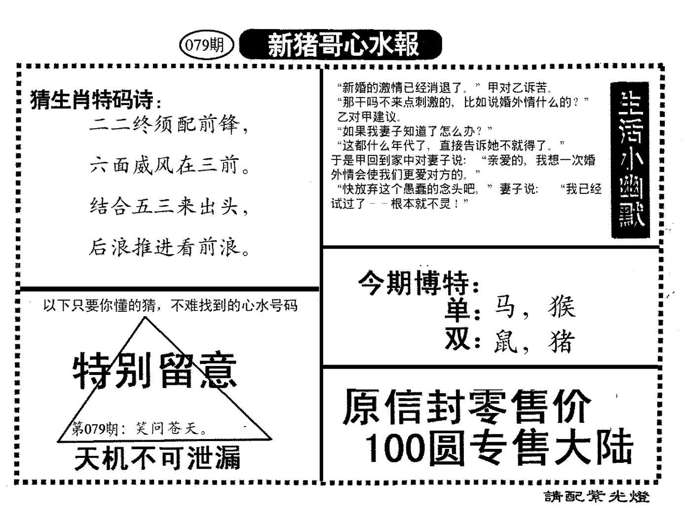 079期新猪哥心水(黑白)