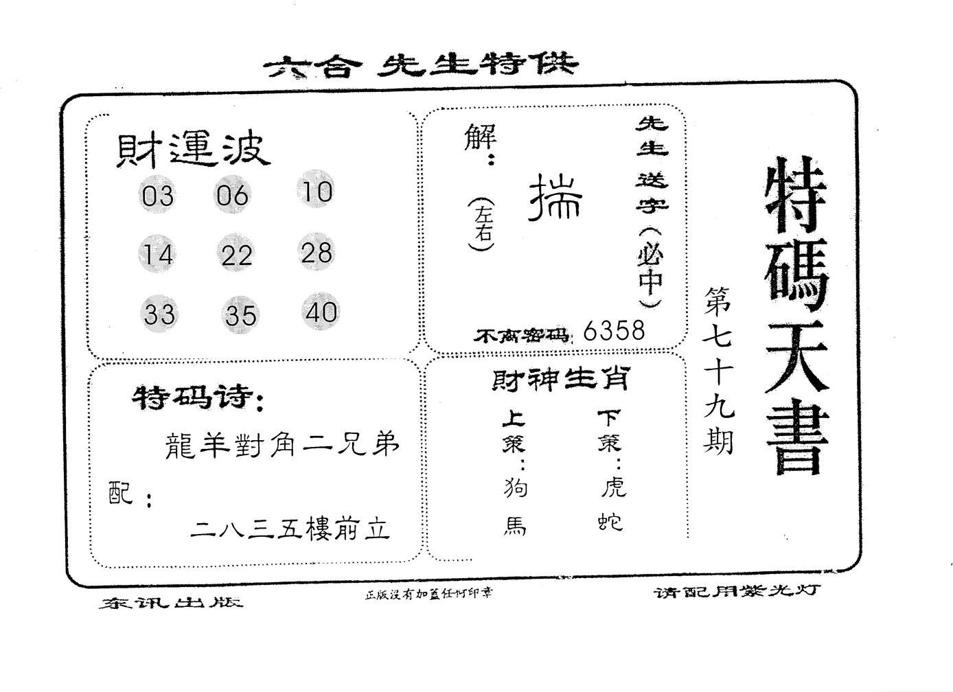 079期老版特码天书(黑白)