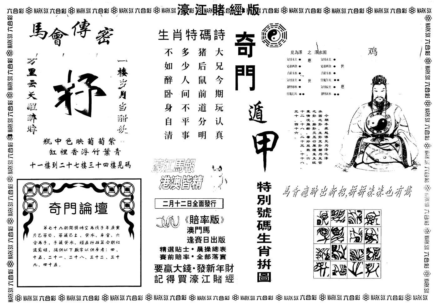 079期另版濠江赌经B(黑白)