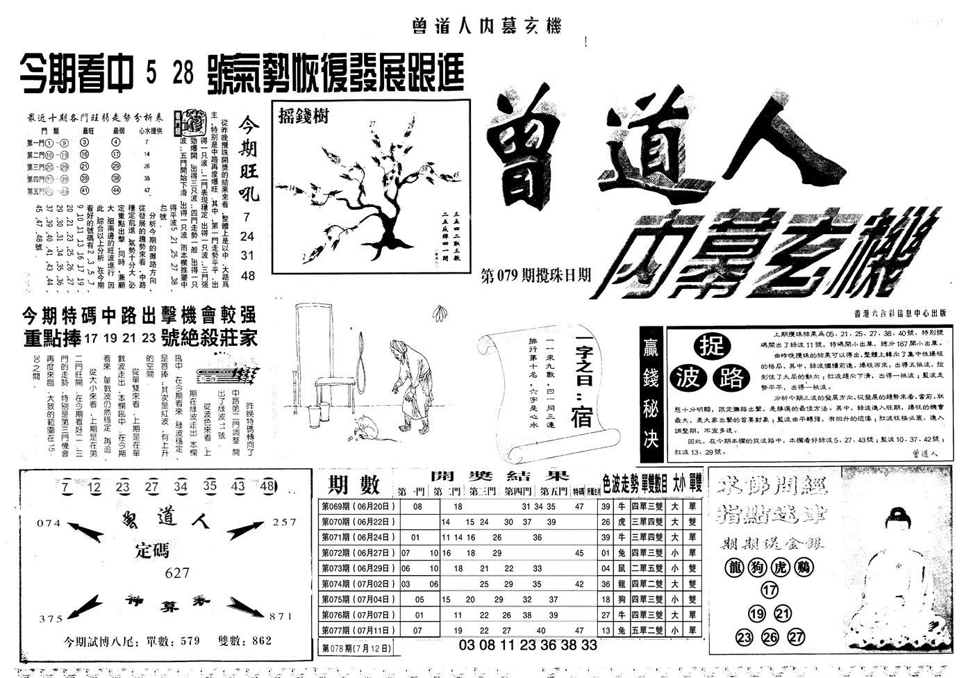 079期另内幕A(黑白)