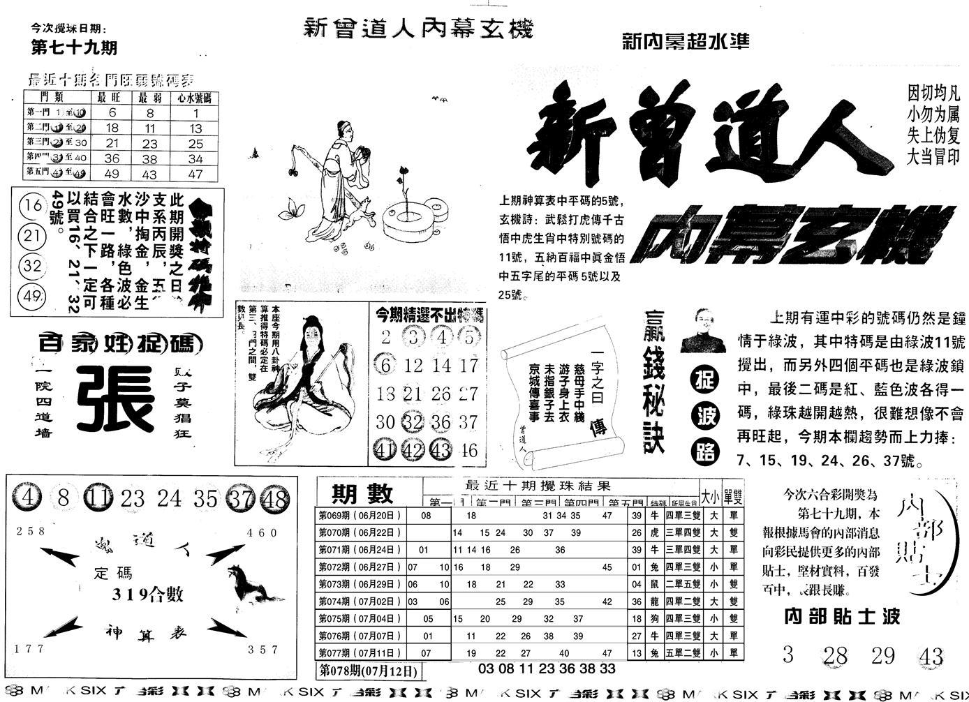 079期另新内幕A(黑白)