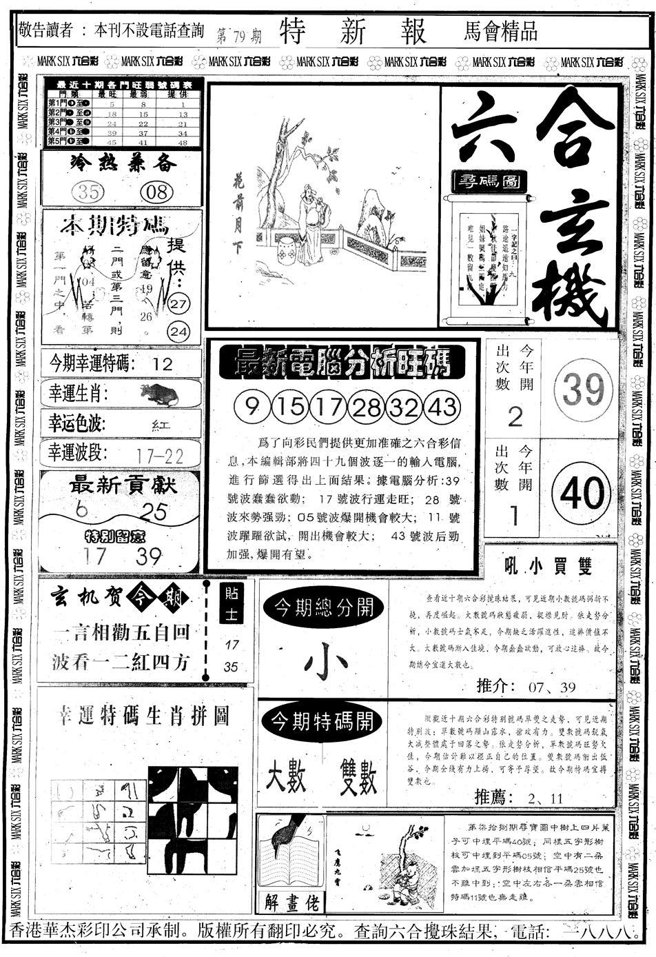 079期另版特新报A(黑白)