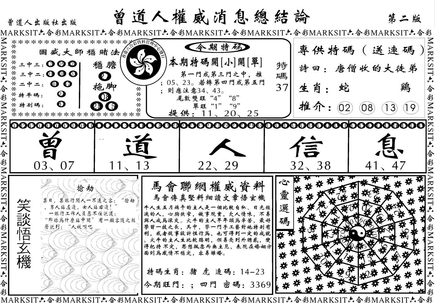 079期另版权威消息B(黑白)