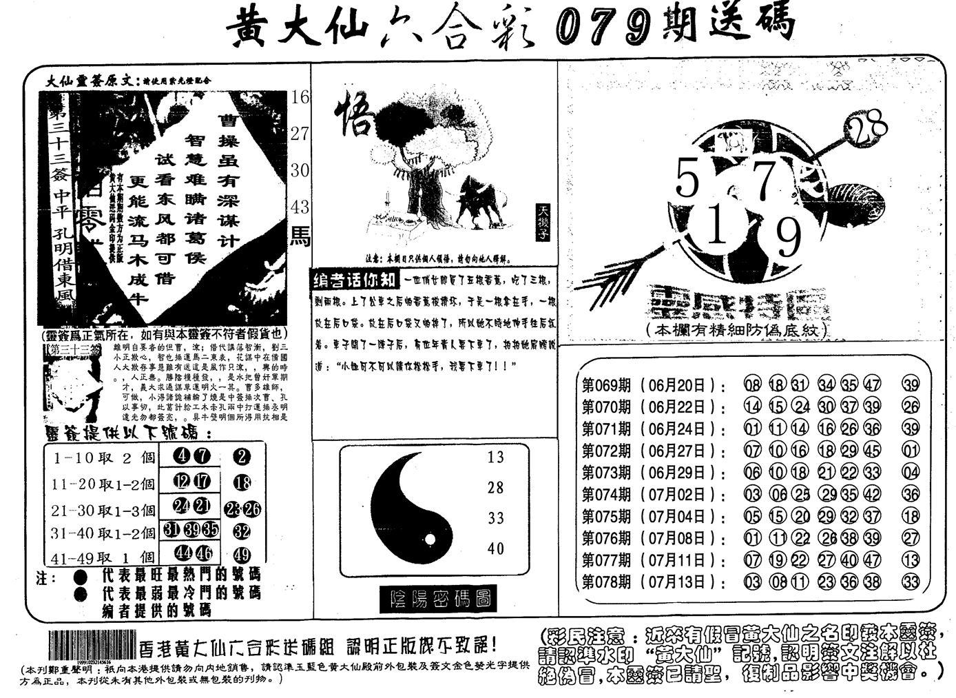 079期另版射箭图(黑白)