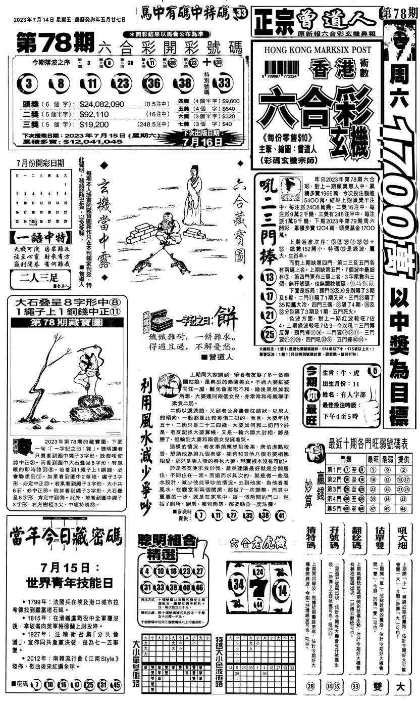 079期新报跑狗1(黑白)