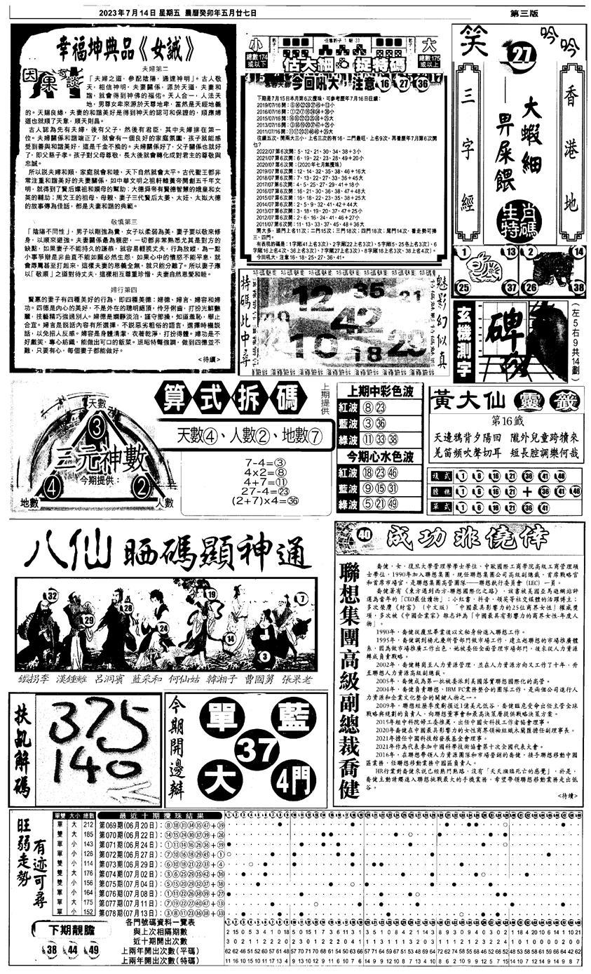 079期新报跑狗3(黑白)