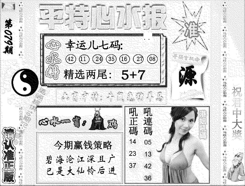 079期平特心水报(黑白)