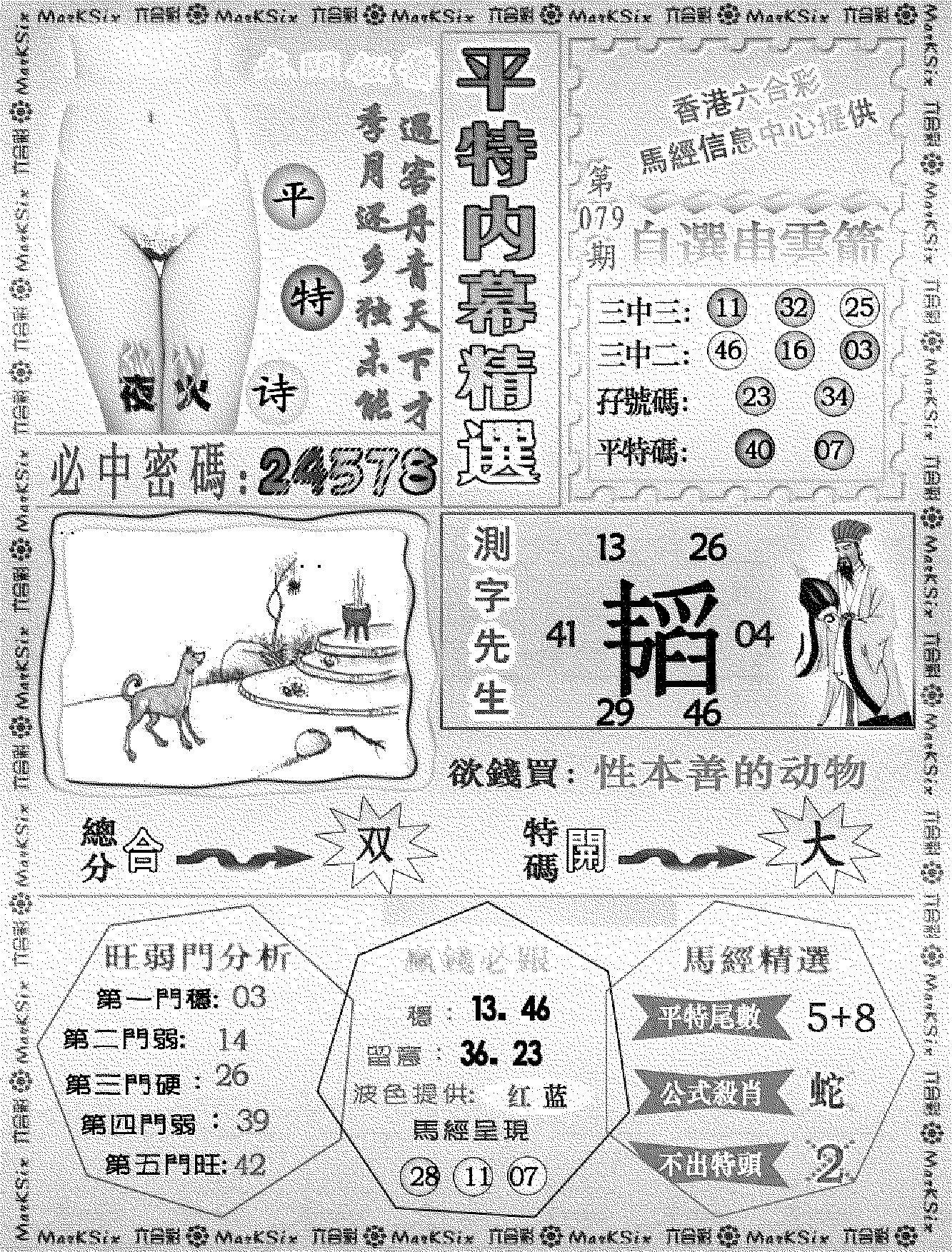 079期平特内幕精选(黑白)