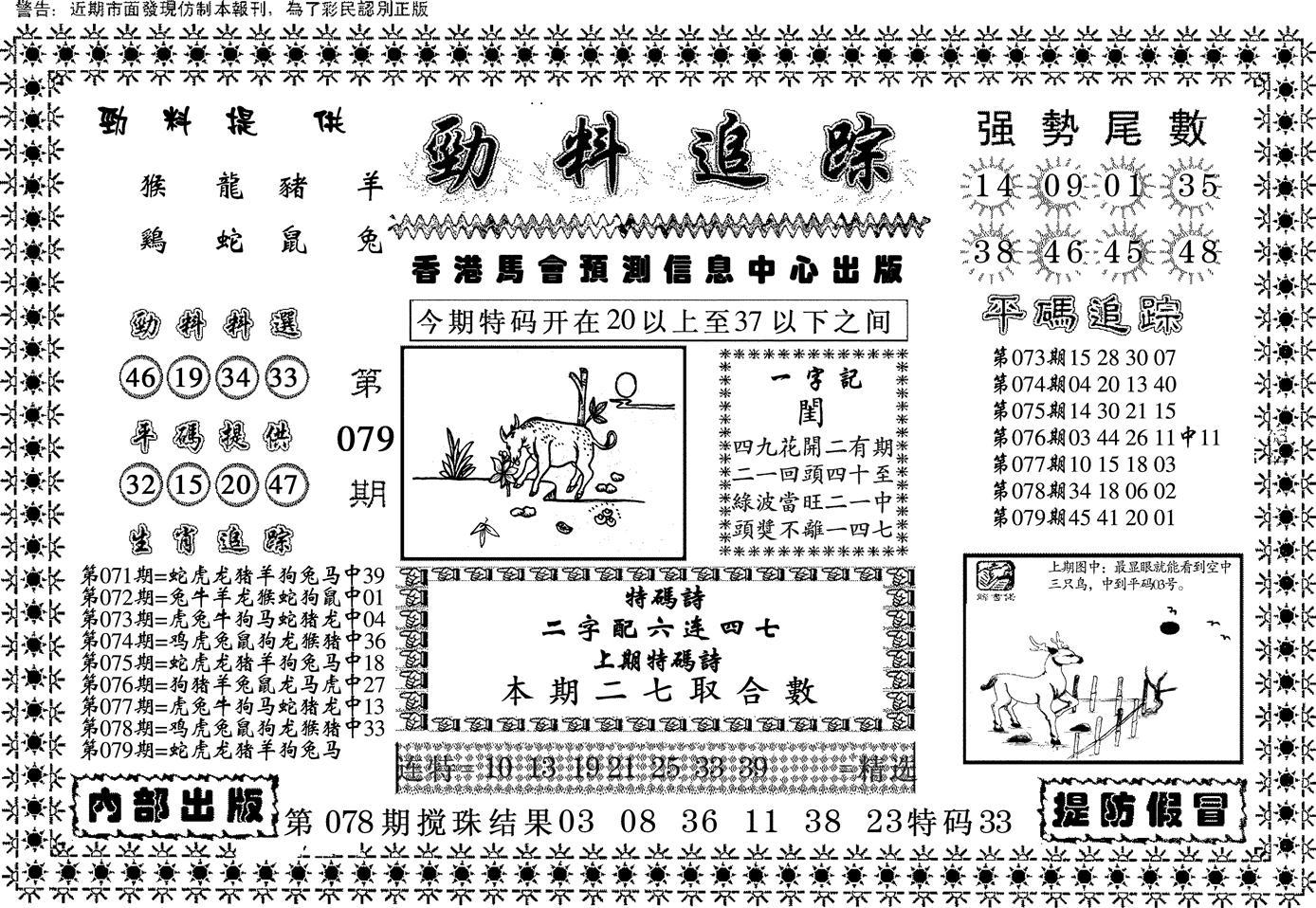 079期劲料追踪(黑白)