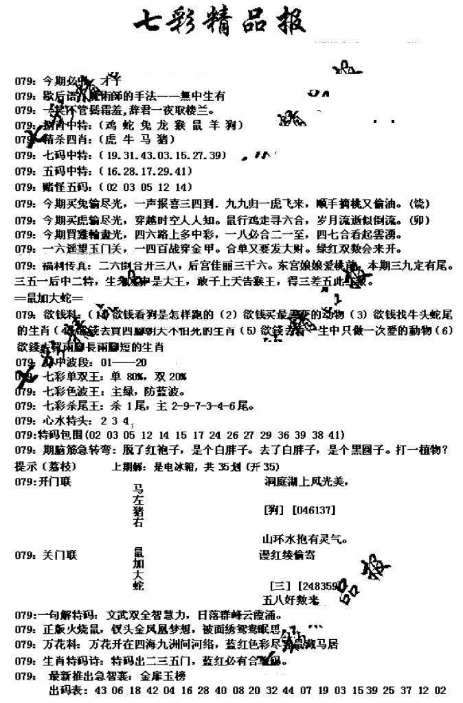 079期七彩精品报(黑白)