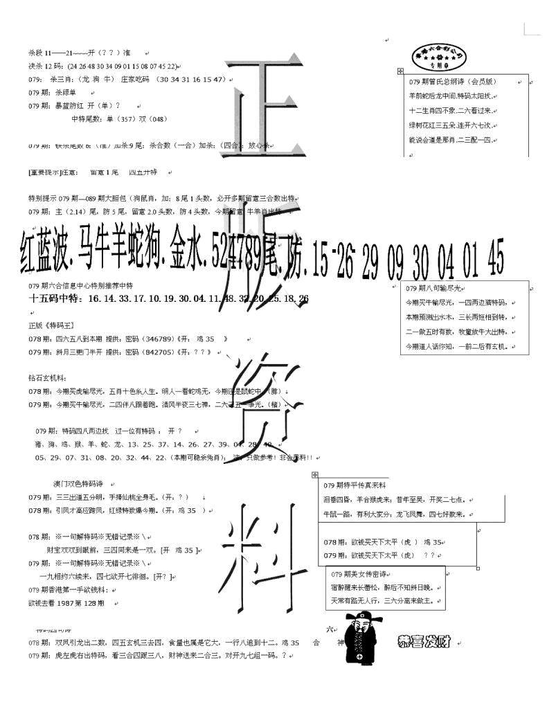 079期正版资料(黑白)