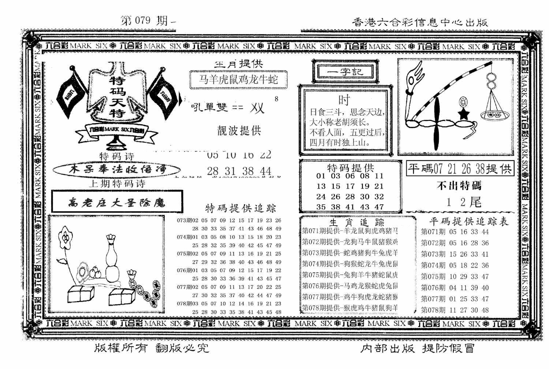 079期特码天将(黑白)