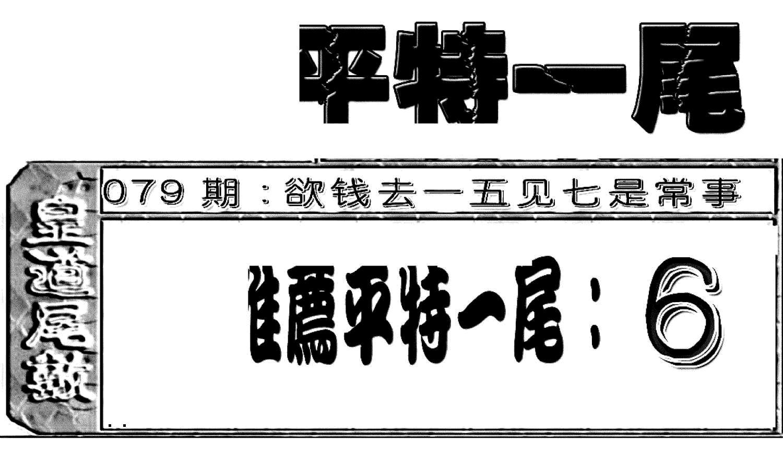 079期六合聚宝盆(黑白)