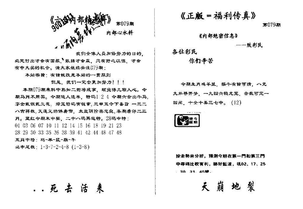 079期独家正版福利传真A(黑白)