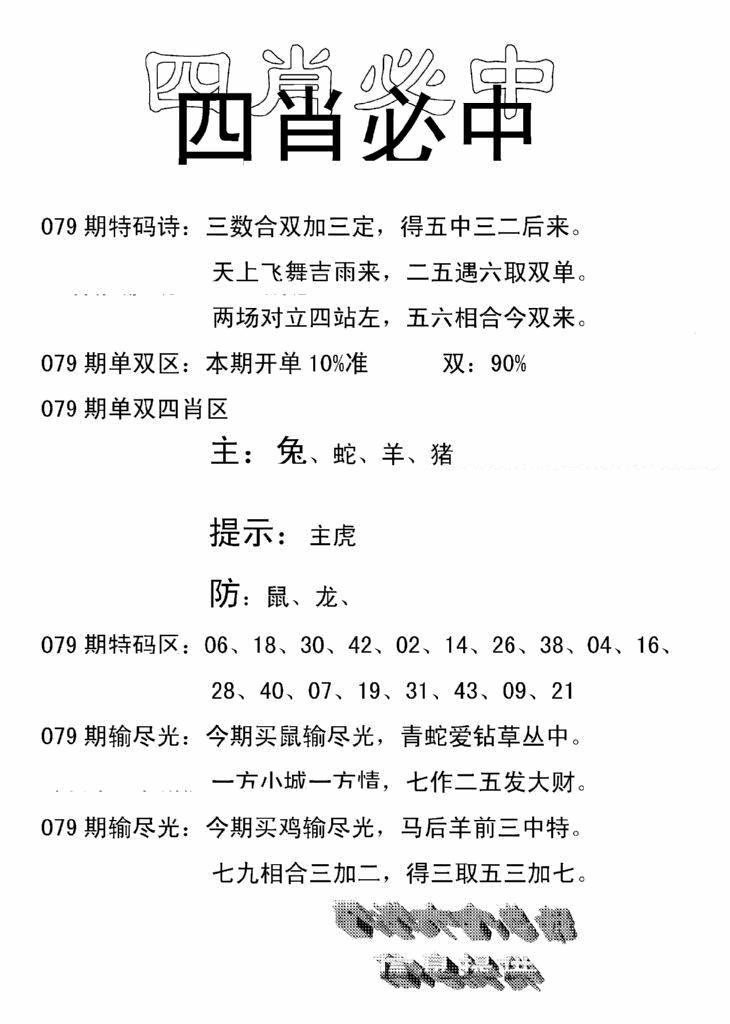 079期四肖中特(黑白)