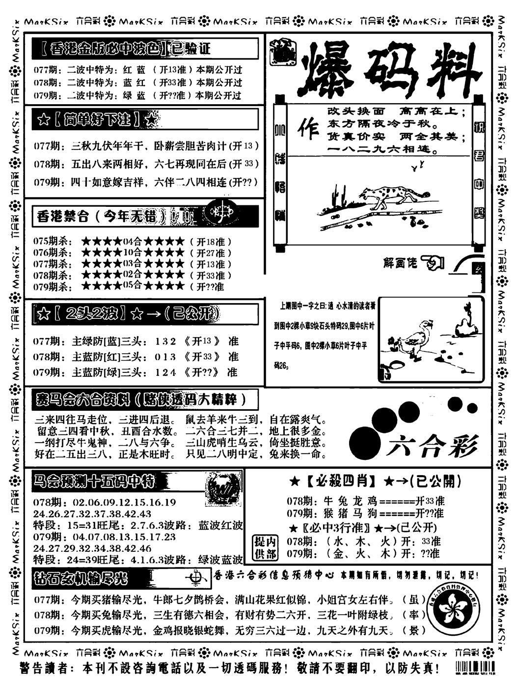 079期爆码料B(黑白)