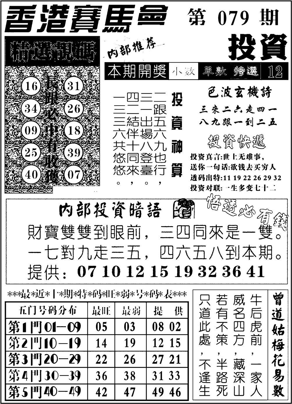 079期九龙投资(黑白)