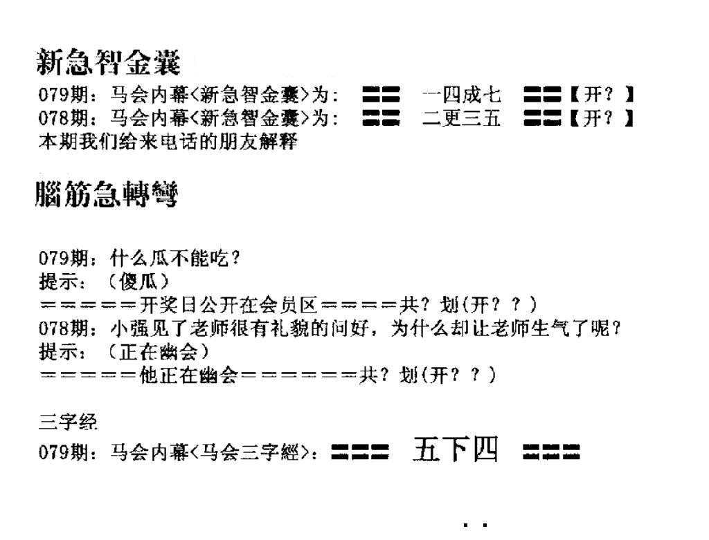 079期新急智金囊(黑白)