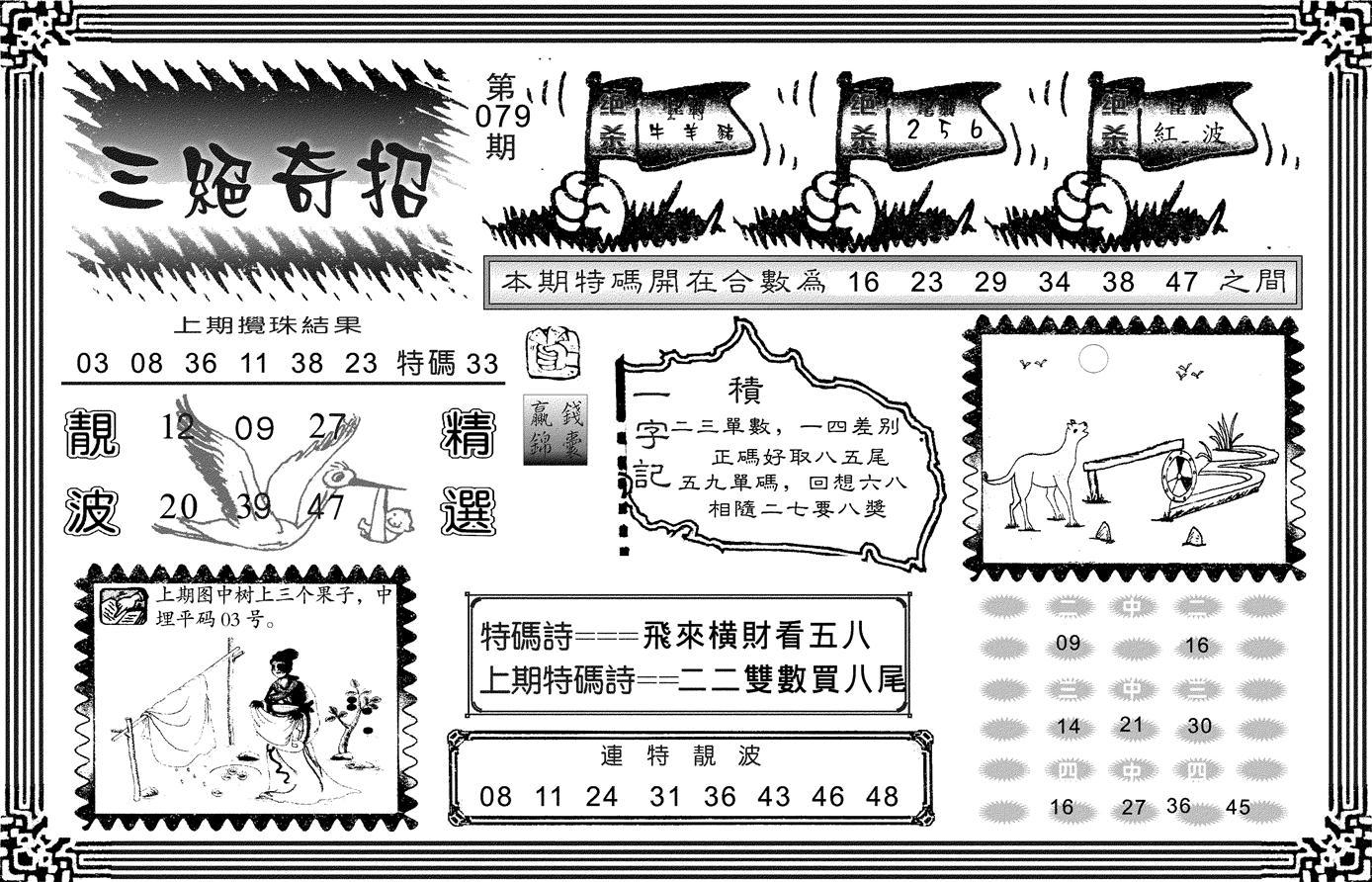 079期三绝奇招(黑白)